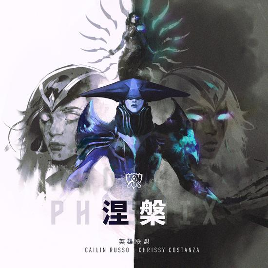2019英雄联盟全球总决赛主题曲《涅��》MV发布