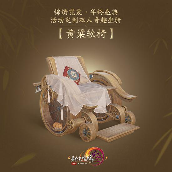 """""""锦绣霓裳""""活动奖励双人奇趣坐骑轮椅""""黄粱软椅"""""""