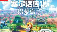 《塞尔达传说:织梦岛》9月20日发售