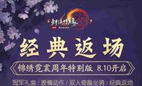 """万花大师赛校服首曝 《剑网3》""""锦绣霓裳""""周年狂欢"""