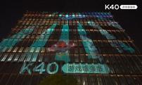 Redmi K40游戏版3D楼体投影秀,操控大楼玩游戏!