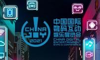 中宣部出版局副局长杨芳在中国国际数码互动娱乐展览会上致辞