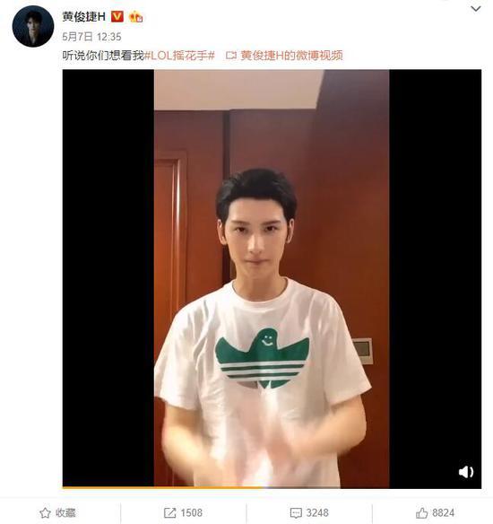 演员黄俊捷分享了摇花手视频