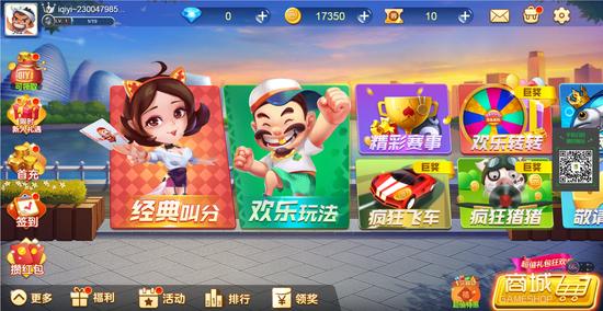 联众游戏与爱奇艺达成合作 构建棋牌娱乐体验新场景