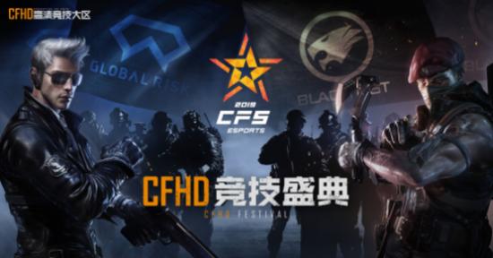 12月13日-15日期间将上演CFHD竞技盛典