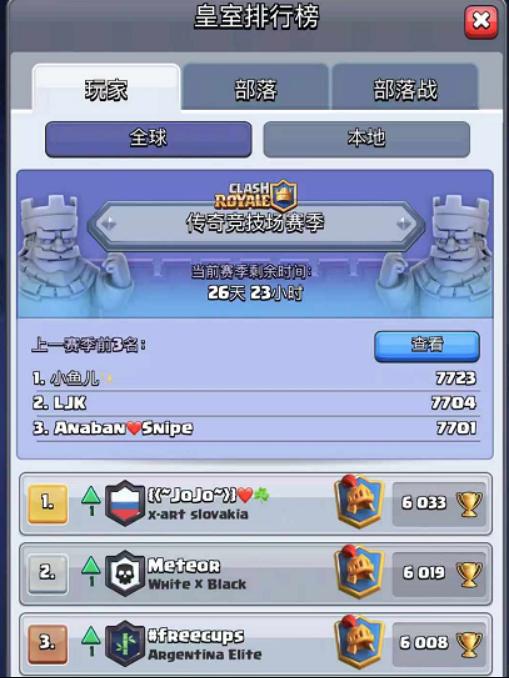 【天龙扑克】总奖金超1000万!皇室战争CRL迎重磅变革
