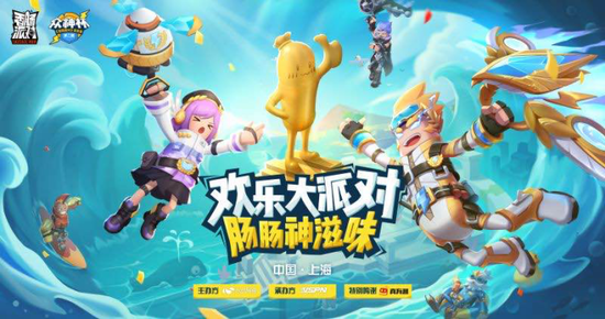 第二届《香肠派对》菁英赛相约2020CJ 冠军皮肤等你来拿!
