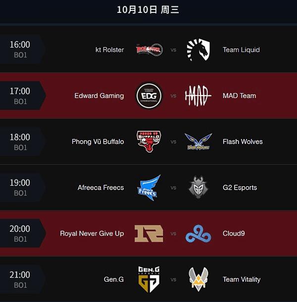 10月10日全球总决赛小组赛赛程