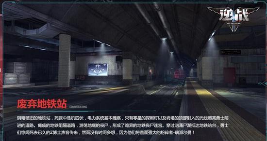 废弃地铁站