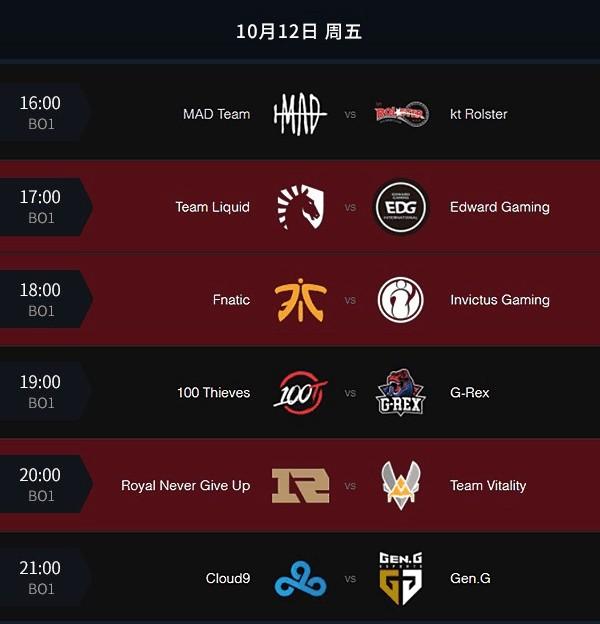 10月12日全球总决赛小组赛赛程