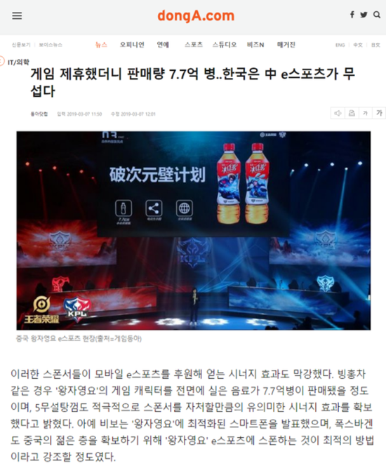 7.7亿瓶合作款冰红茶饮料售光 惊呆韩国媒体