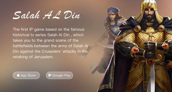 《萨拉丁》(Salah Al Din)