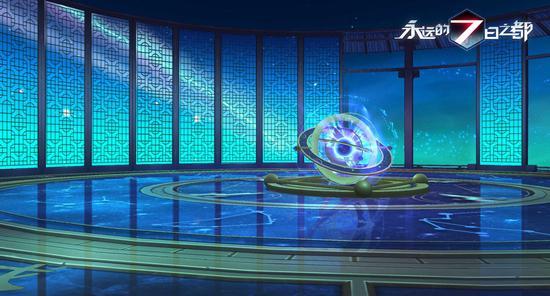 《永远的7日之都》新场景——司命星宫