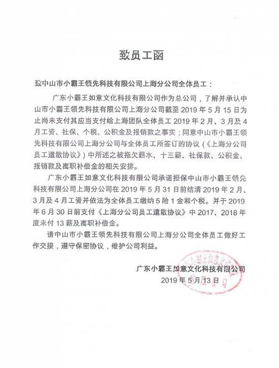 小霸王游戏主机团队解散 拖欠工资补偿金