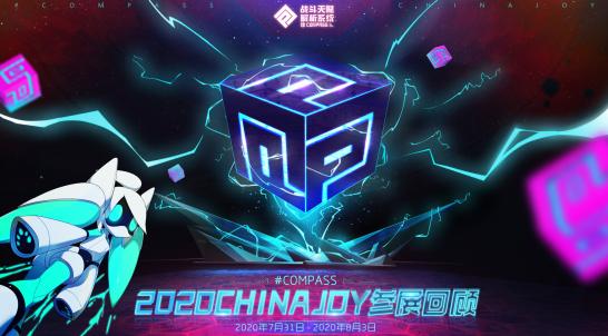 我们的纪念派对!#COMPASS 战斗天赋解析系统2020 ChinaJoy回顾