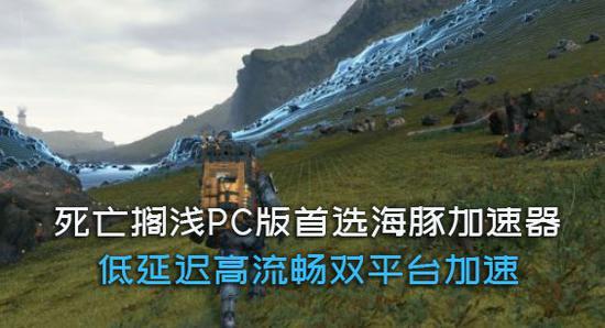 《【煜星注册平台】死亡搁浅PC版何时上线?海豚加速器智能畅玩双平台》
