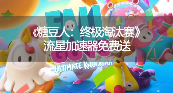 《【煜星公司】糖豆人终极淘汰赛免费领取攻略 流星加速器助力冲关不掉线》