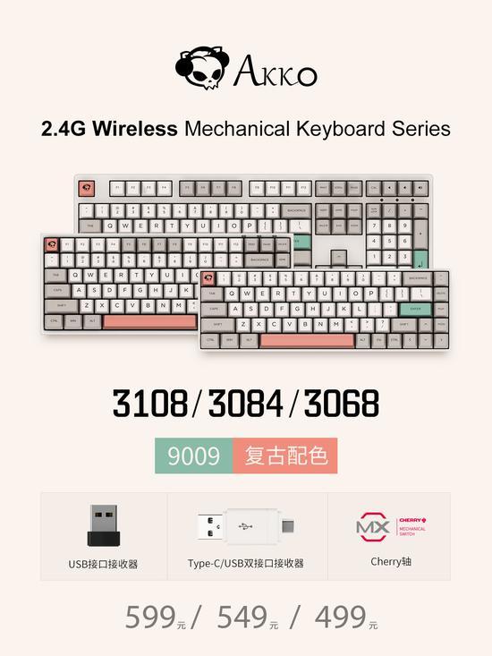 Akko发布全新Type-C接收器2.4G全无冲无线机械键盘
