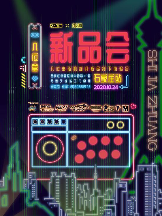 八位堂石家庄站圆满落幕,北京站开启!