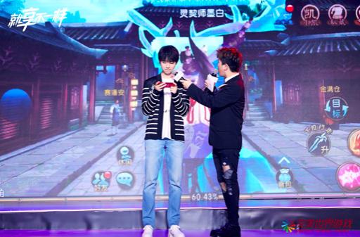 诛仙手游代言人王俊凯在现场试玩诛仙手游