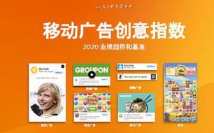 LIFTOFF《2020移动广告创意指数》出炉,创意广告形式将显著提升用户交互