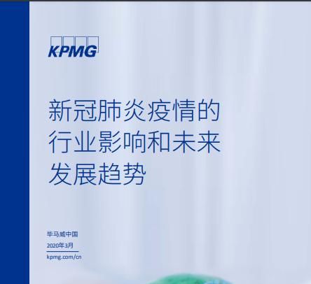 新冠疫情对中国经济影响:图文详述疫情对国民带来的影响(可下载)