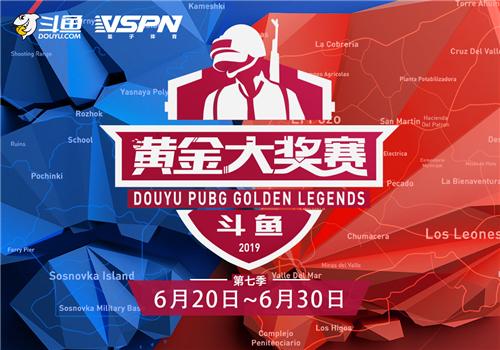 斗鱼黄金大奖赛揭幕战将于6月20日打响