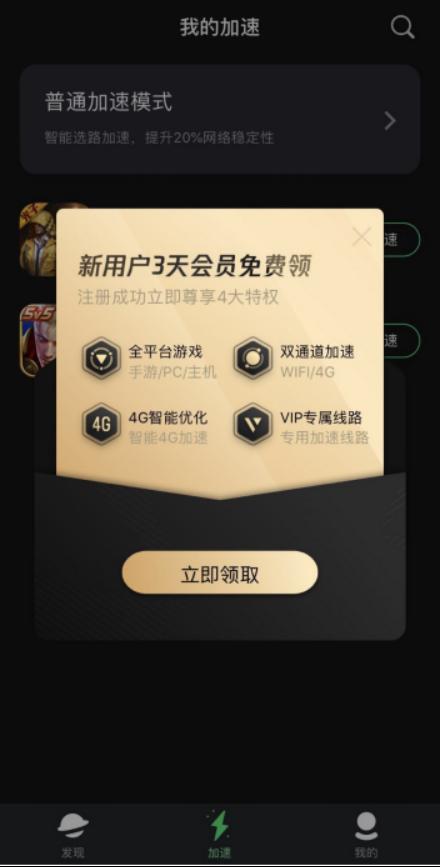 《【煜星公司】《云顶之弈》手游S4上线,腾讯加速器加速支持助力畅玩》