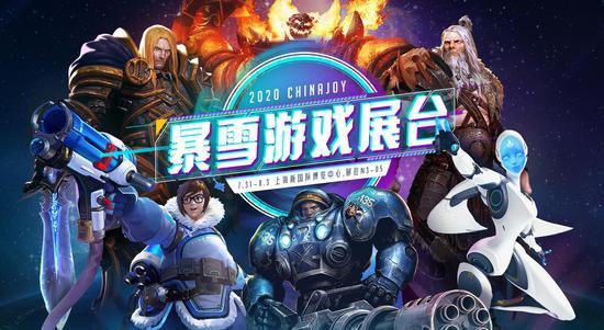 2020暴雪游戏ChinaJoy:你在,我们就在!
