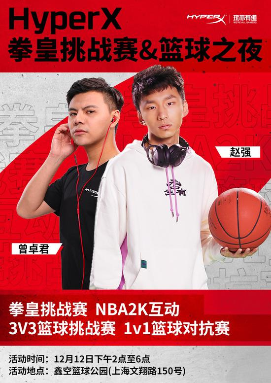 《【煜星平台官网】电竞+篮球,HyperX电竞学院High翻这个周末!》