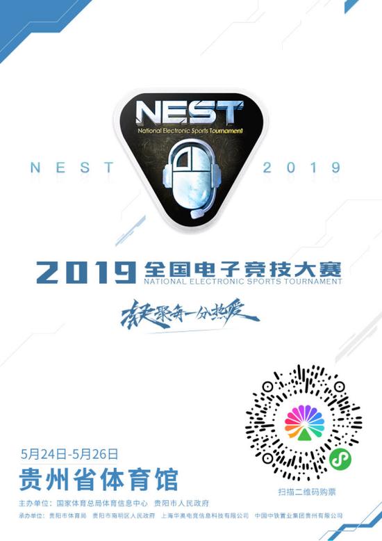 大咖镇场NEST2019新金沙平台《英雄联盟》夏季总决赛解说席