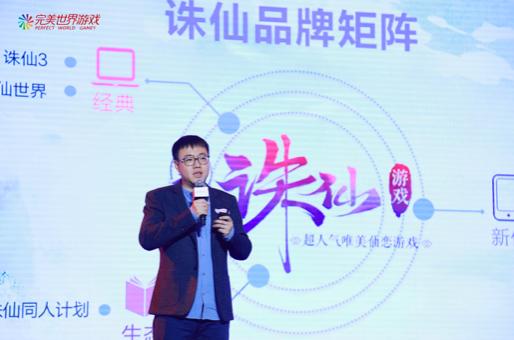 """完美世界高级副总裁佟庆详解""""大IP战略"""""""