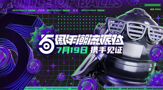 大咖云集 7月19日《球球大作战》五周年潮流派对直播即将开启