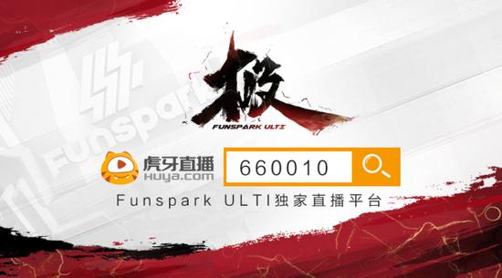《【煜星网上平台】蓄势待发!Funspark ULTI 欧美赛区8月8日正式开赛》