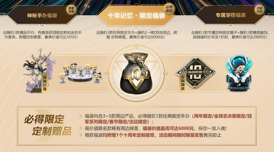 【蜗牛电竞】英雄联盟10周年盛典落幕 EDG、FPX、RNG及LNG出征S11