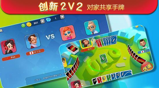 创新2V2 对家共享手牌