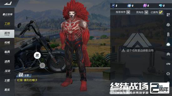 红狼-兽形