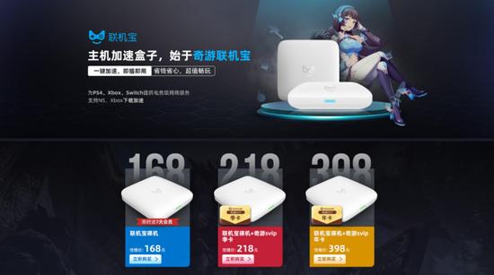 《【煜星品牌】《高达exvs》7月30日发售 联机宝极速支持加速 NAT类型全通》