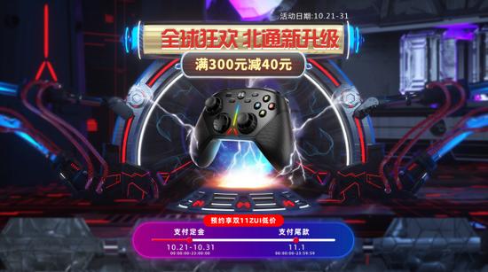 北通阿修罗3游戏手柄预售启动,双十一购买更划算