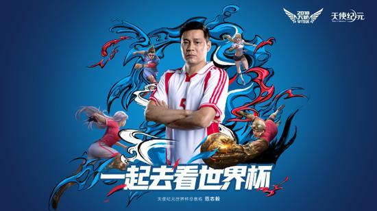 《天使纪元》范志毅邀你去看世界杯