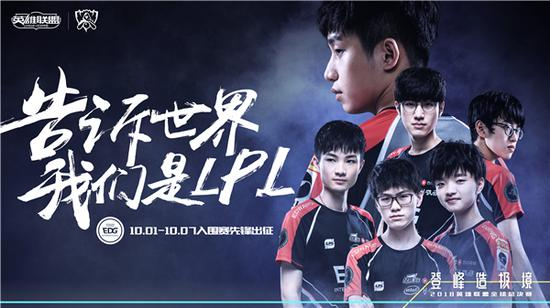 2018《英雄联盟》全球总决赛入围赛明日首尔开战