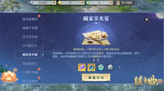 协助石头包饺子,筹备材料领奖励
