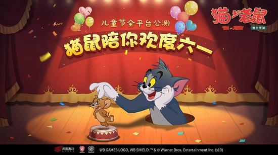 《猫和老鼠》官方手游公测定档儿童节!