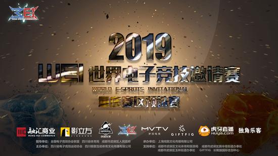 2019WEI世界电子竞技