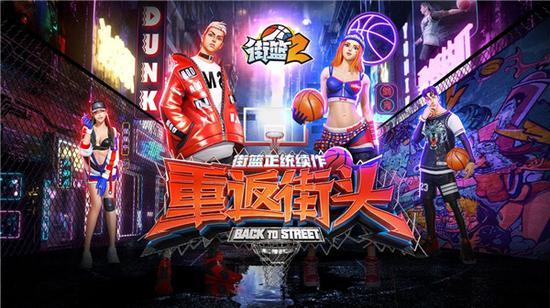 引领次时代街球潮流《街篮2》界面画质升级一览