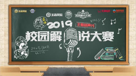 【博狗扑克】WUCG与王者荣耀高校联赛再度合作 共同完善电竞生态