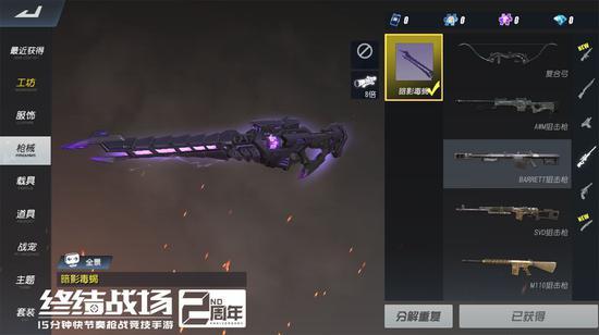 武器暗影毒蝎
