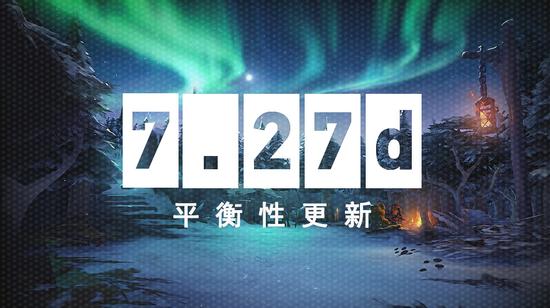 【博狗扑克】7.27d平衡性更新,TI10等级奖励已发放
