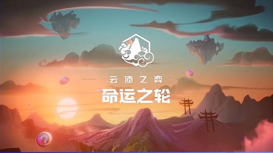 《【煜星平台网】虎牙超级联赛:云顶之弈败者组全员火力全开 谁能最终杀出重围》