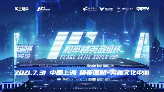 2021和平精英超级杯暨空投嘉年华7月31日即将盛大开幕,明星嘉宾